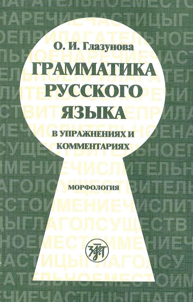 хавронина са широченская аи русский язык в упражнениях pdf